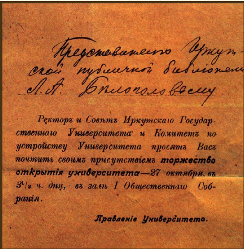 Приглашение на торжество по случаю открытия Иркутского университета представителю городской публичной библиотеки Л. А. Белоголовому. 27 октября