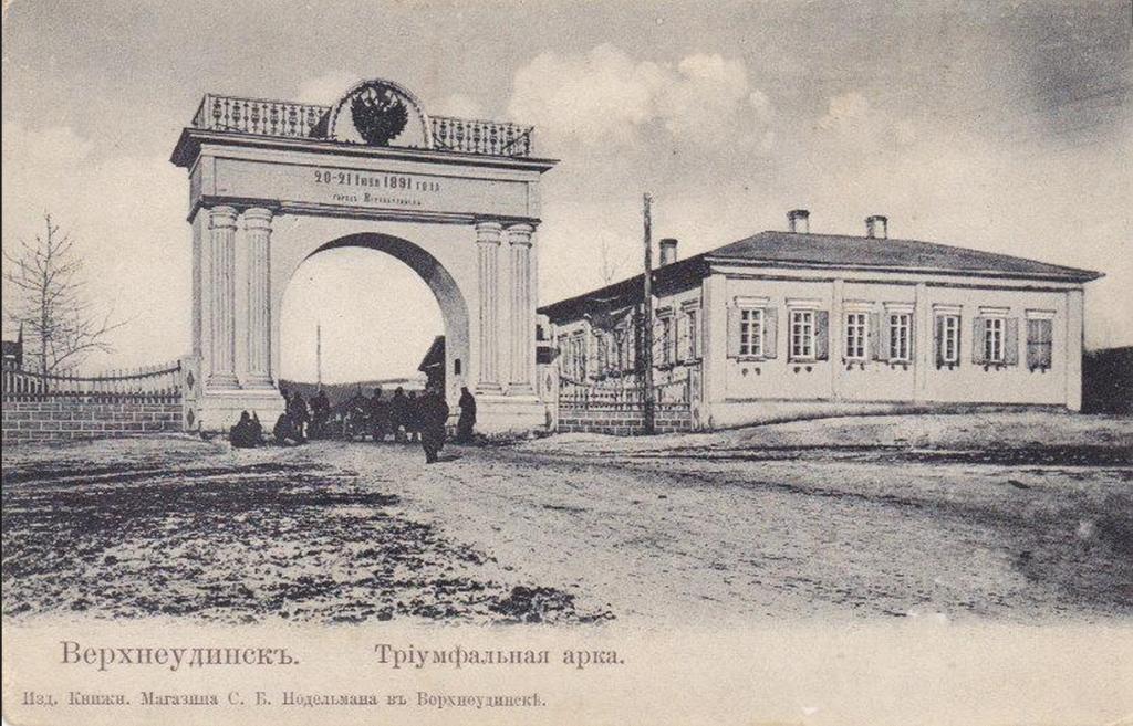 Триумфальная арка Верхнеудинска