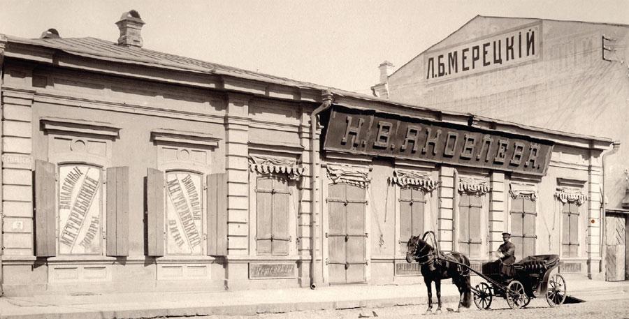 Магазин Н. В. Яковлева на углу Большой и Пестревской.