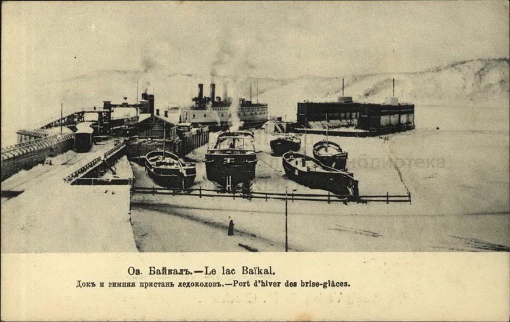 Док и зимняя пристань ледоколов