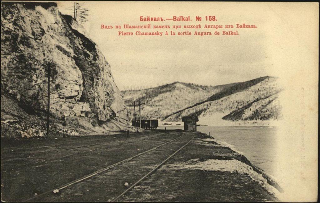 Вид на Шаманский камень при выходе Ангары из Байкала