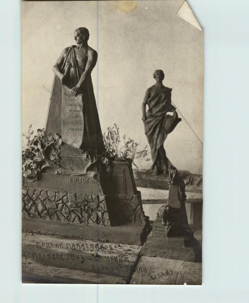 Модели памятника павшим чехословакам у Култука. 1918