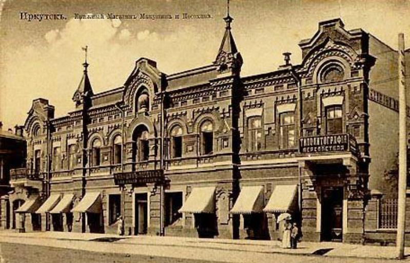 Торговый дом Макушина и Посохина