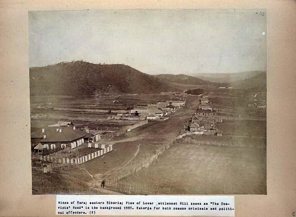 Рудник Кара в Восточной Сибири; тюрьма, казармы в 1885 году. Каторга как для обычных преступников, так и для политических правонарушителей.