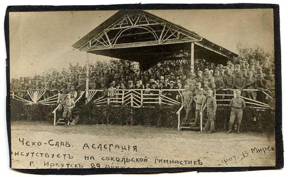Чехословацкая делегация на спортивном состязании