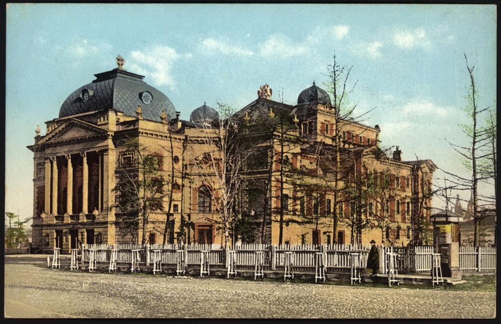Городской театр.