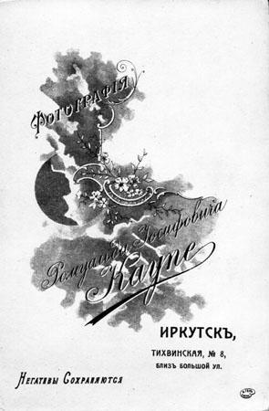 Фотография Ромуальда Иосифовича Каупе. Иркутск. Ул. Тихвинская, д.8.