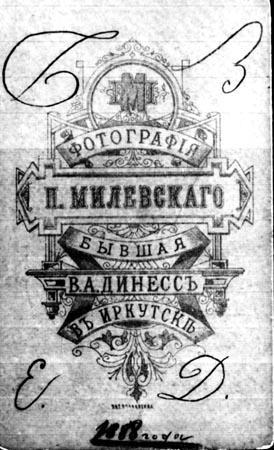 Фотография П. Милевского, бывшая В.А. Динесс. Иркутск