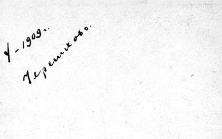 Оборот. Черемхово, 1909 г.