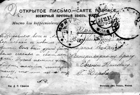 Оборот фотографии. Станция Тайшет. Поселок Тайшет. Ориентировочно начало XX в., после 1903 г.