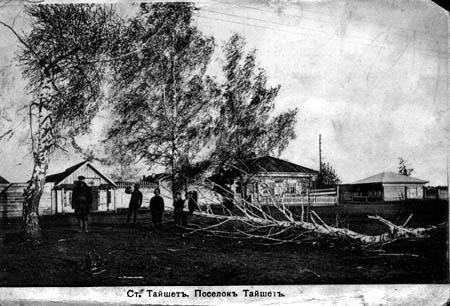 Станция Тайшет. Поселок Тайшет. Ориентировочно начало XX в., после 1903 г.