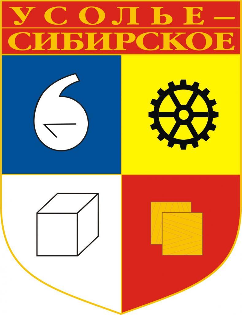 Герб г. Усолье-Сибирское