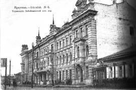 Иркутск. Здание управления Забайкальской железной дороги