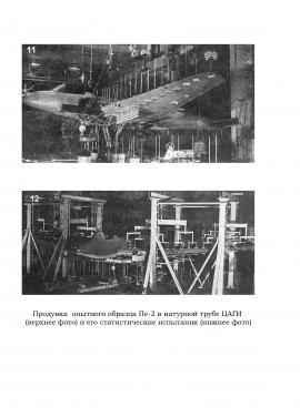 Продувка опытного образца Пе-2