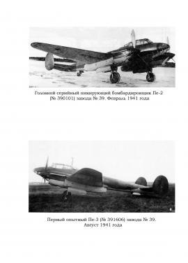 Первый опытный Пе-3