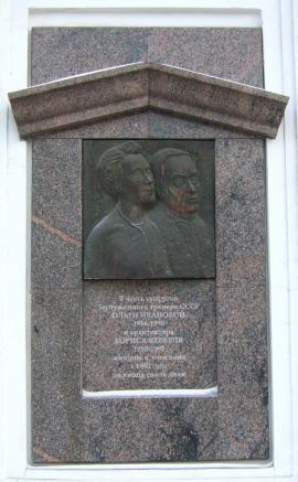 Мемориальная доска установлена на доме, построенном по проекту Б. М. Кербеля - на углу ул. Карла Маркса и Богдана Хмельницкого