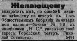 Иркутяне довольно бережливо относились к своим галошам и в случае потери разыскивали пропажу даже через газету