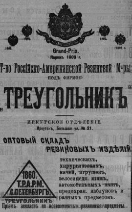 """Реклама из газеты """"Наша мысль"""", № 84 за 1911 год"""