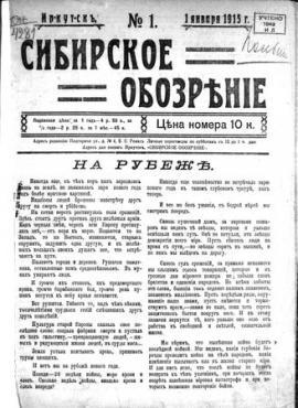 """Обложка журнала """"Сибирское обозрение"""""""