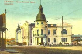 Здание иркутского отделения Русско-Азиатского банка, где после эвакуации из Омска размещалось российское правительство