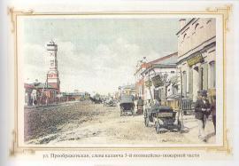 Пожарная каланча III пожарно-полицейской части в Иркутске 100 лет назад...