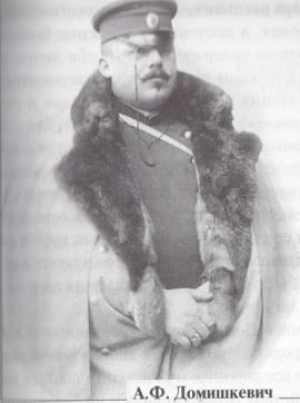 На фото: брандмейстер А. Ф. Домишкевич