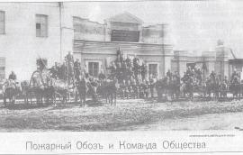 На фото: члены совета Иркутского Добровольного Пожарного О-ва: