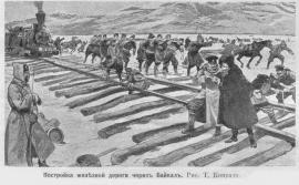 Прокладка рельс по льду Байкала. Рисунок Т. Конрада