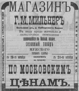 Восточная Заря. 1909-143. 11 окт. Стр.2-(3-4).