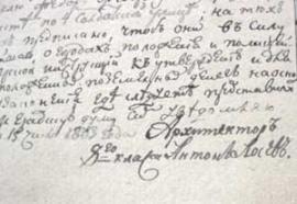 В Государственном архиве Иркутской области хранятся письма архитектора в городскую думу