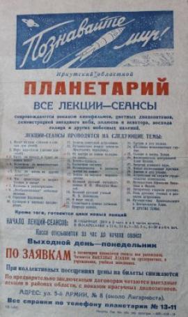 Старые афиши едва вмещают названия всех лекций, которые читались в Иркутском планетарии  http://www.vsp.ru/social/2014/07/15/544833