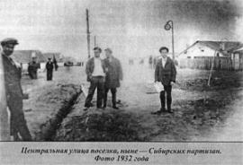 Центральная улица поселка Иннокентьевский. Фото 1932
