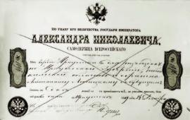 «Проездной Указ» Александра Николаевича 1869 г. ИОКМ ВС 6228-3