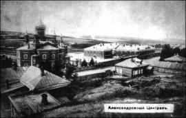 Александровский централ и церковь Александра Невского. До 1917