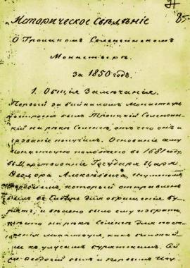 Историческое сведение о Троицком Селенгинском монастыре. 1850 г.