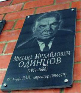 Один из председателей филиала М.М. Одинцов. Памятная доска на здании института земной коры в Иркутске