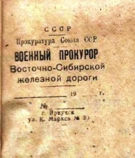 Прокуратура  ВСЖД