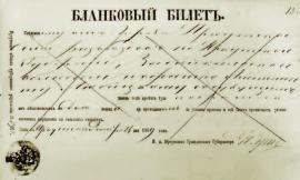 Бланковый билет. 1869 г. ИОКМ ВС 6228-1
