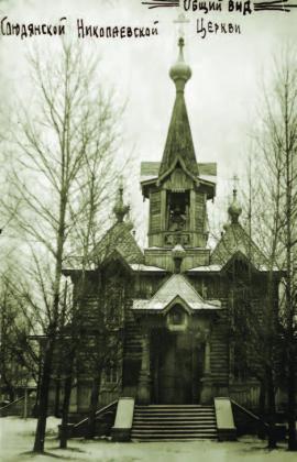Общий вид Слюдянской Николаевской церкви ИОКМ ВС 5753-12