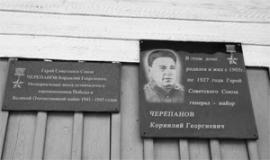 Мемориальная доска на доме в Бутаково, где жил герой материала