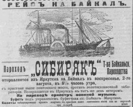 """Объявление в газете """"Восточная Заря"""", № 85, 1909"""