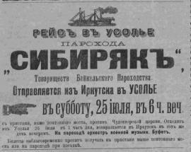 """Объявление в газете """"Сибирь"""", № 168, 1909"""