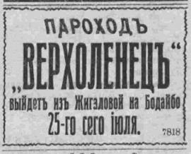 """Объявление в газете """"Сибирь"""", № 164, 1909"""