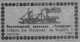 """Объявление в газете """"Сибирь"""", № 170, 1909"""
