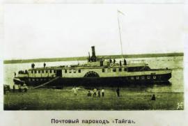 Почтовый пароход «Тайга» ИОКМ ф530-100а