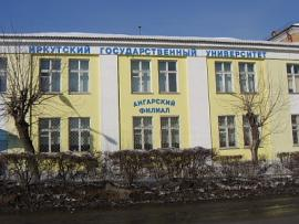 Филиал Иркутского государственного университета в г. Ангарске
