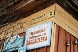 Улица в селе Бутаково, где стоит дом героя, названа его именем