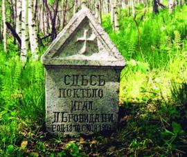 Могила Д. Бровидани