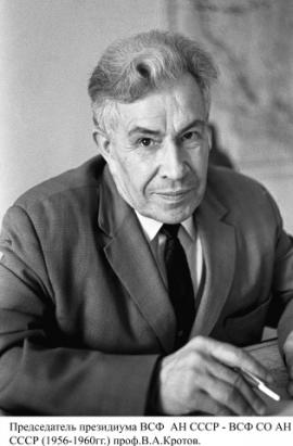 Виктор Александрович Кротов, председатель Президиума Иркутского научного центра СО АН СССР