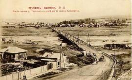 Мост через Ушаковку. Открытка